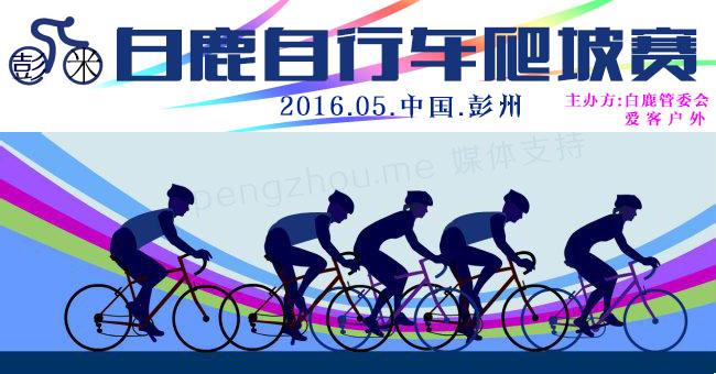 2016彭州白鹿自行车爬坡赛圆满成功.明年再来?-彭米网
