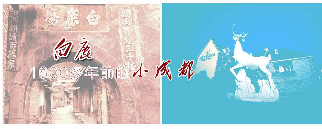 爱上彭州的N个理由|彭州城市宣传片-彭米网