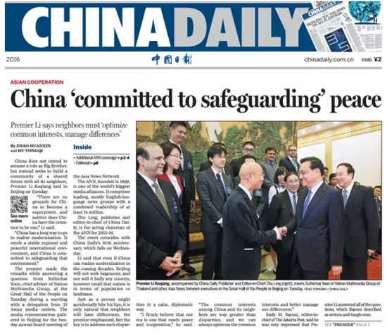【中国日报】报道彭州 引总理关注-彭米网