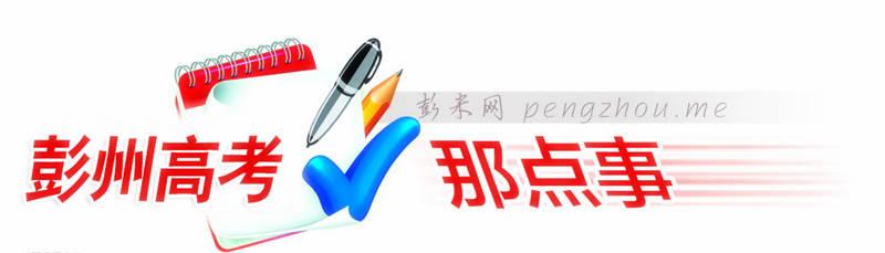 彭州十年一遇双彩虹 祝福彭州高考学子-彭米网
