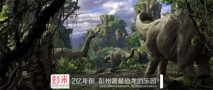2亿年前,彭州曾是恐龙的乐园!-彭米网