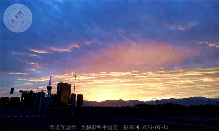 """傍晚,""""又烧又美""""的彭州-彭米网"""