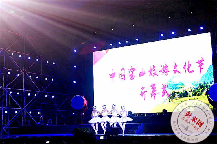 成都周末哪儿好耍?来看彭州宝山旅游文化节第二季-彭米网