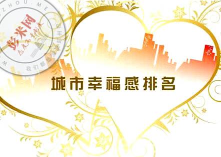 彭州当选成都最幸福城市-彭米网
