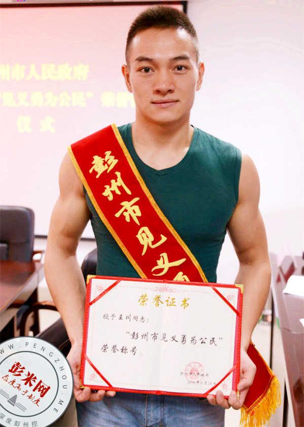 彭州网红蓝衣哥 被奖励2万元 授予见义勇为公民-彭米网