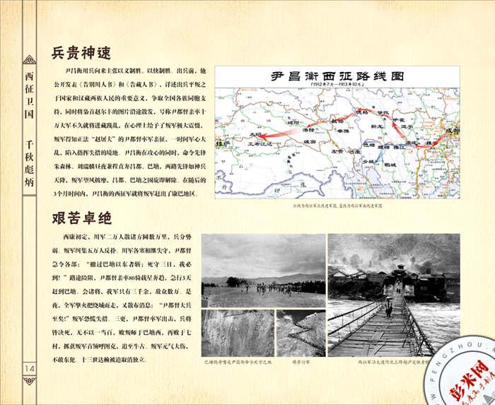 四川大都督尹昌衡|彭州名人烩-彭米网