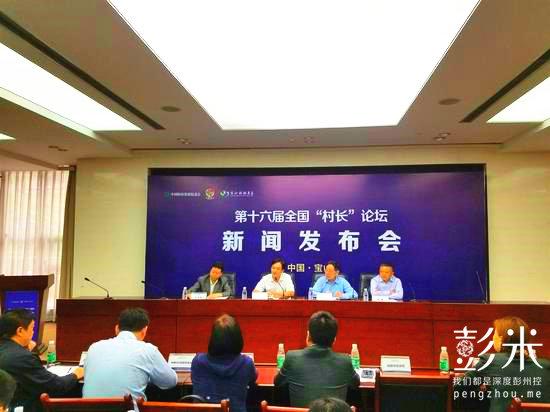 全国第16届村长论坛走进彭州宝山村-彭米网