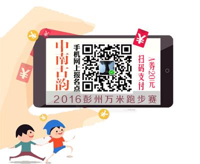【阳门五将杯】2016彭州万米长跑公开赛-正式启动报名!-彭米网
