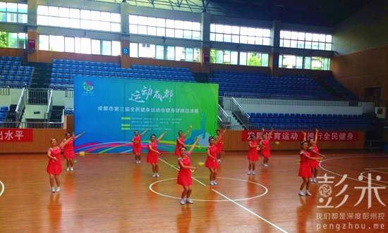 2016成都市第3届健身球操总决赛 彭州举行-彭米网