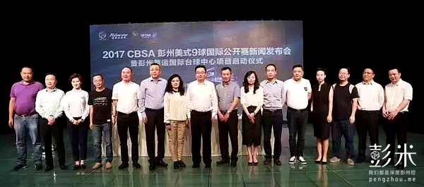 2017 CBSA彭州9球国际公开赛将于 6月19日在彭州举行-彭米网