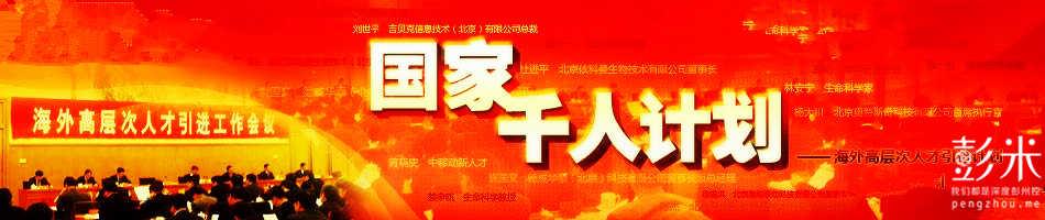 """国家""""千人计划""""专家牵手彭州-彭米网"""