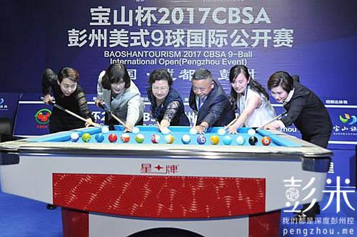 """""""宝山杯""""2017CBSA彭州9球国际公开赛落幕-彭米网"""
