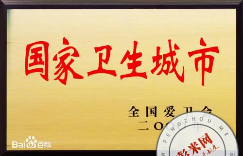 彭州正式获批国家卫生城市-彭米网