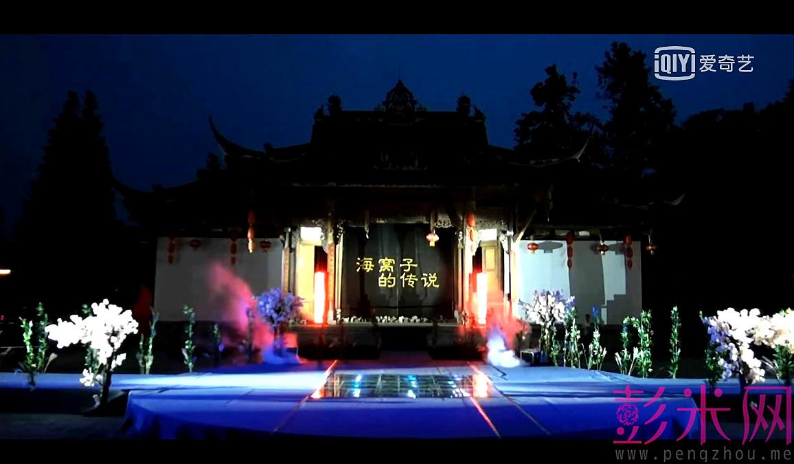古蜀文化实景剧《海窝子的传说》|彭州视频-彭米网