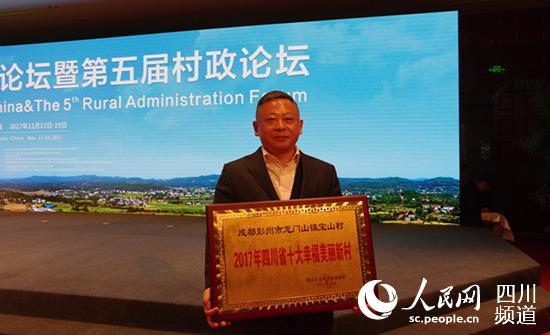 彭州中国西部第一村宝山村|2020年率先实现山区农村现代化-彭米网
