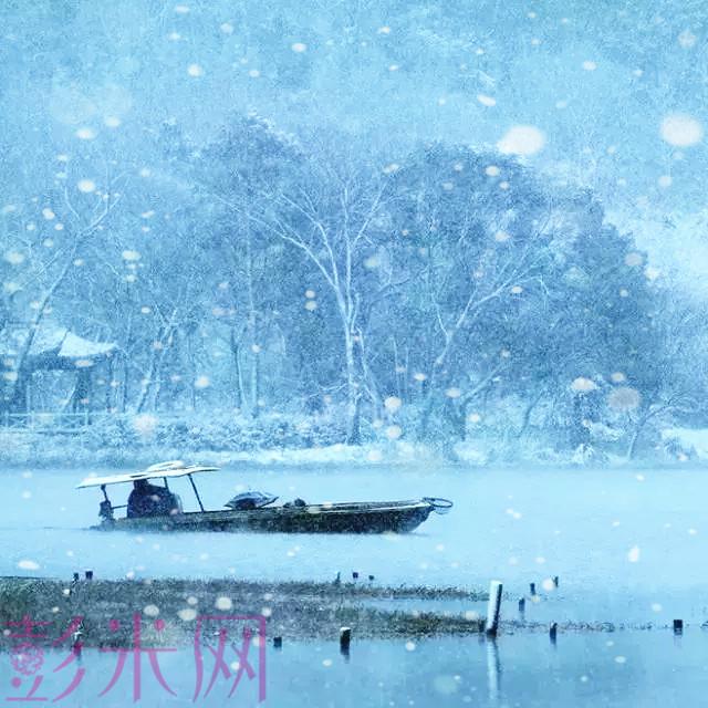 大雪 | 十首诗词,读懂冬天的美-彭米网