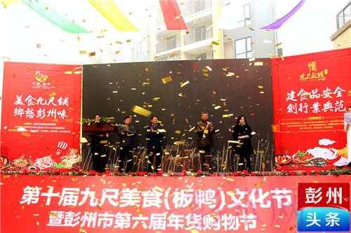 第十届九尺美食(板鸭)文化节 暨彭州市第六届年货购物节 12月28日持续至2018年1月26日-彭米网