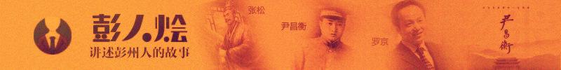 彭人烩|记录彭州本地名人的故事