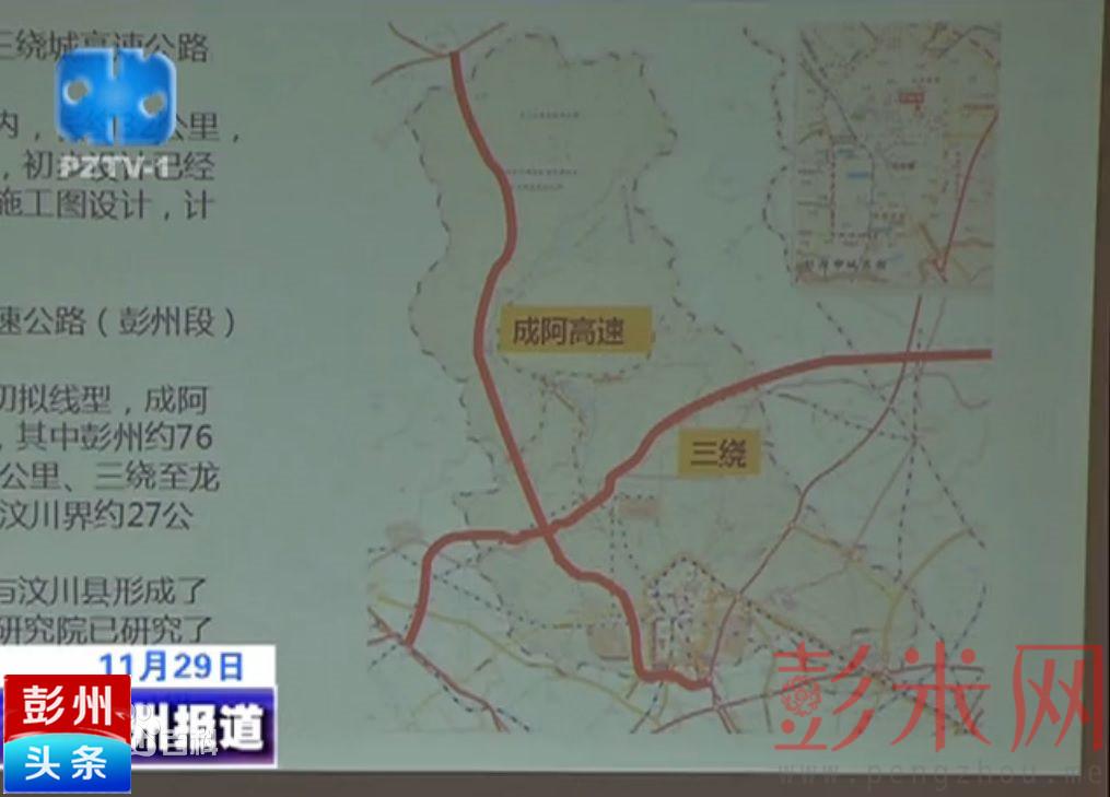 成阿高速公路(彭州段)规划建设前期工作全面启动-2018.1.16-彭米网