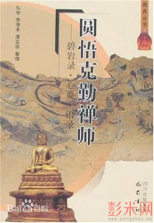 圆悟克勤|佛果禅师|彭州名人烩-彭米网