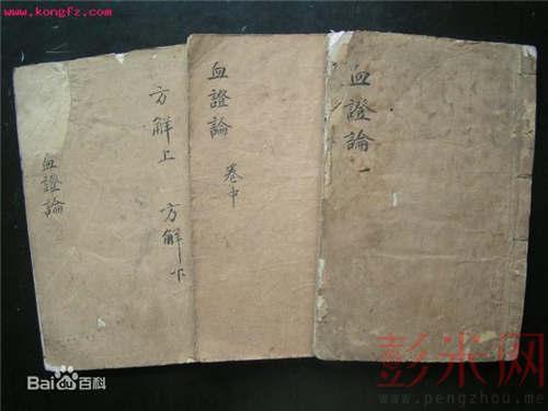 清代名医-唐宗海|彭州名人烩-彭米网