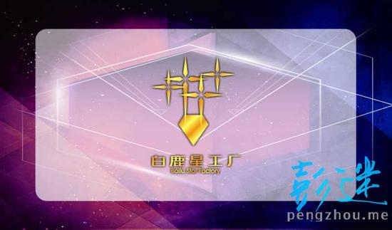 白鹿原创音乐榜即将打榜   彭州白鹿音乐小镇发布三大品牌活动-彭米网