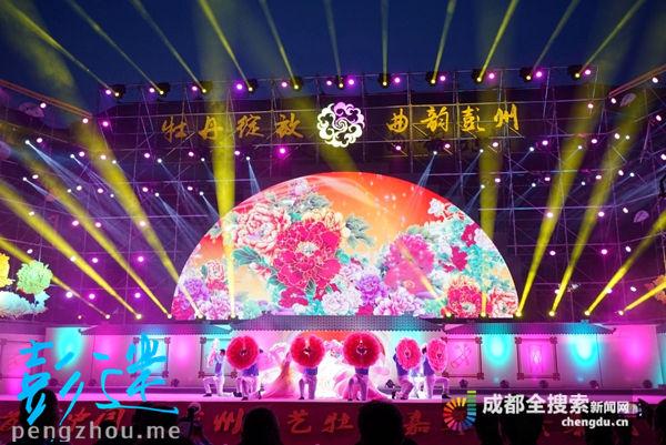 2018首届中国·彭州曲艺牡丹嘉年华主题活动-彭米网
