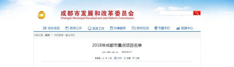 彭州2018成都市重点项目出炉!!附最全名单-彭米网
