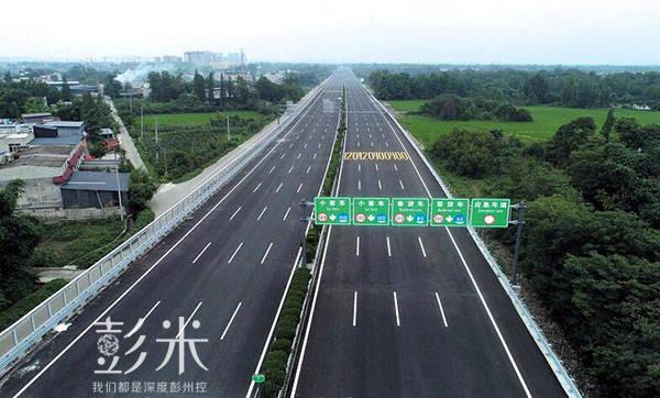 成彭高速全线通车收费 7月12日起-彭米网