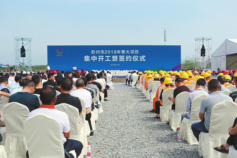 2018年5月彭州市招商引资541.96亿元-彭米网