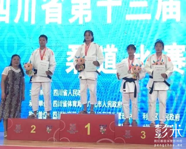 2018四川省运会,彭州健儿勇夺5金4银3铜-彭米网