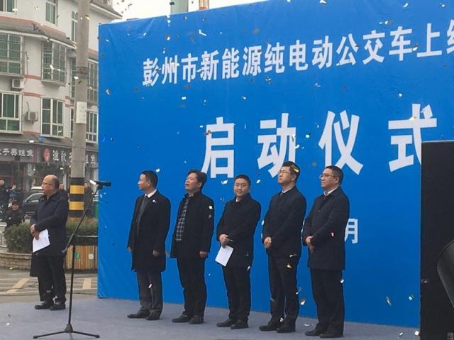 彭州城区新增150辆新能源纯电动公交车 与成彭快铁无缝换乘-彭米网