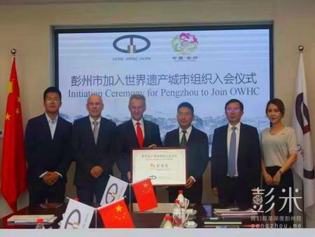 彭州加入世界遗产城市组织|为全国第六-彭米网
